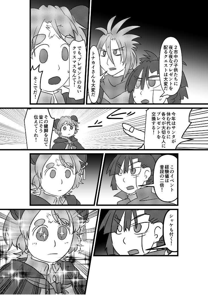 ダイダイ落書き漫画(出立まで)+クリスマス