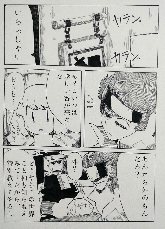 第11話:ハートフル・ワールド(前編)