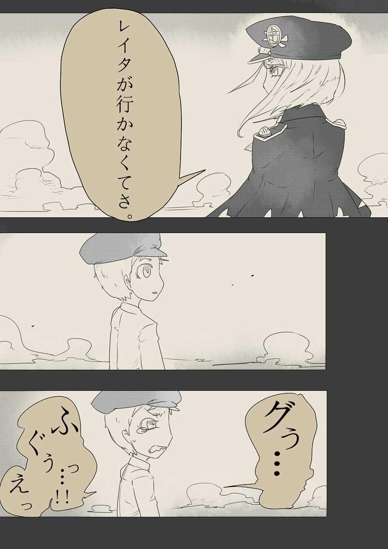 第五話「行かなくて(後編)」