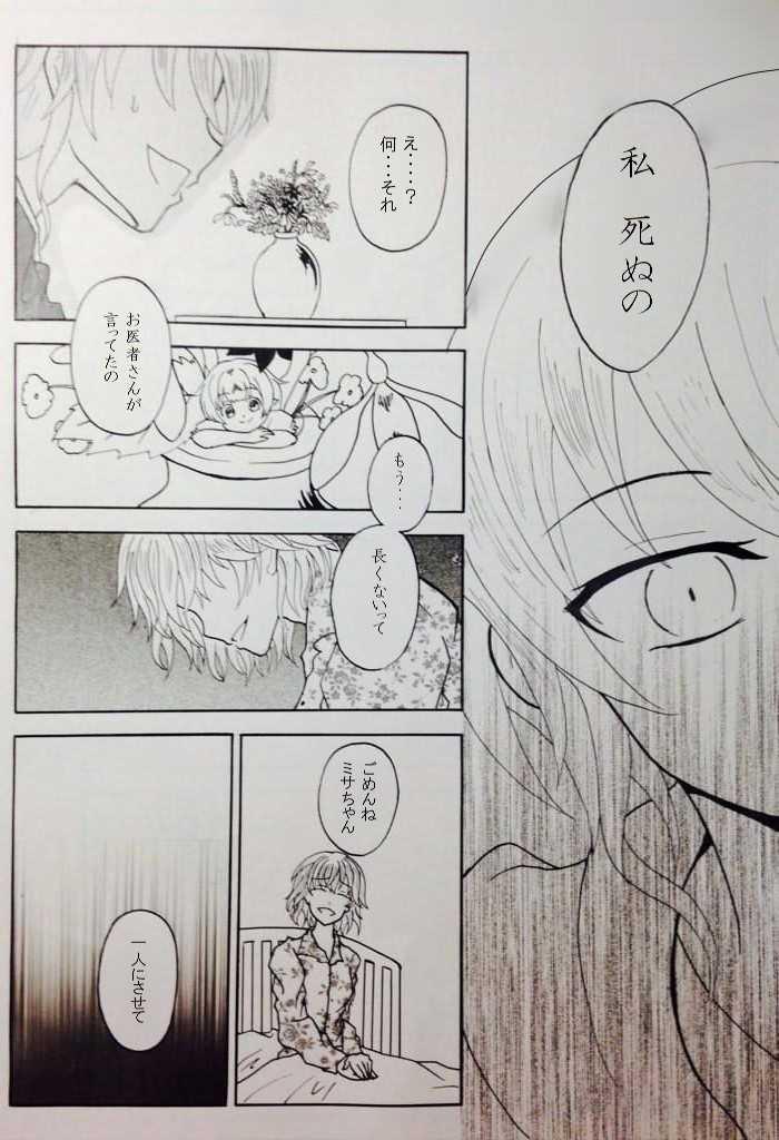 希望・慰め(終)
