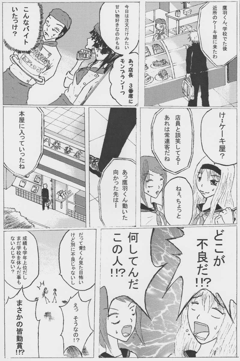 鷹羽青(1)