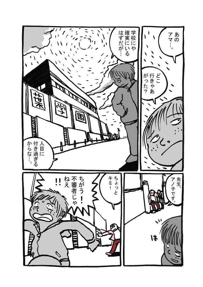 七話目「B宇宙」