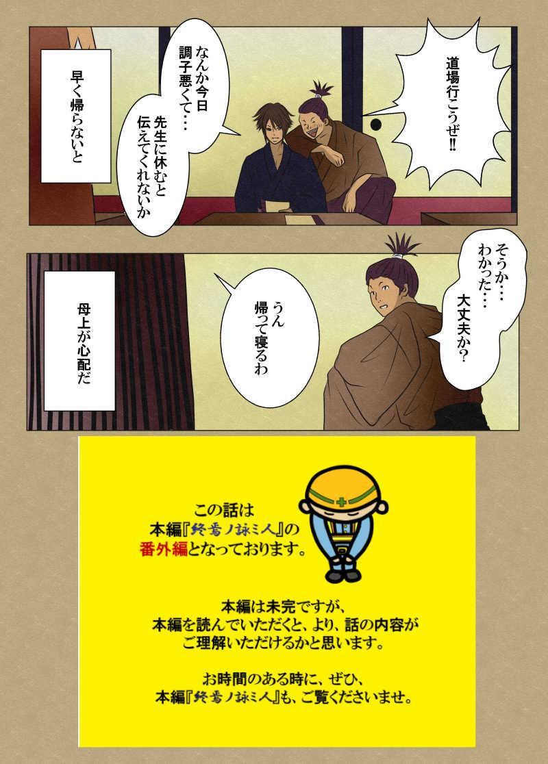 疑惑ノ男-2-