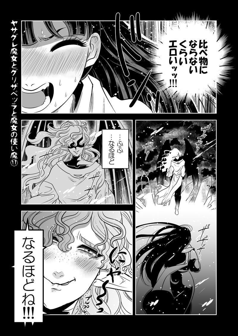 ヤサグレ魔女とグリザベッラと魔女の使い魔⑰