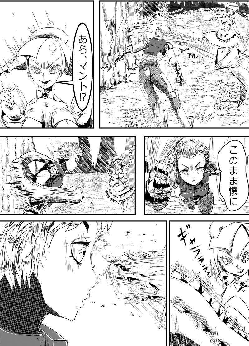 爆弾マントとノコギリ帝国(10)