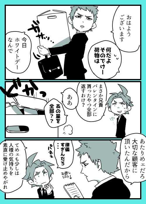 ⑥小ネタ集