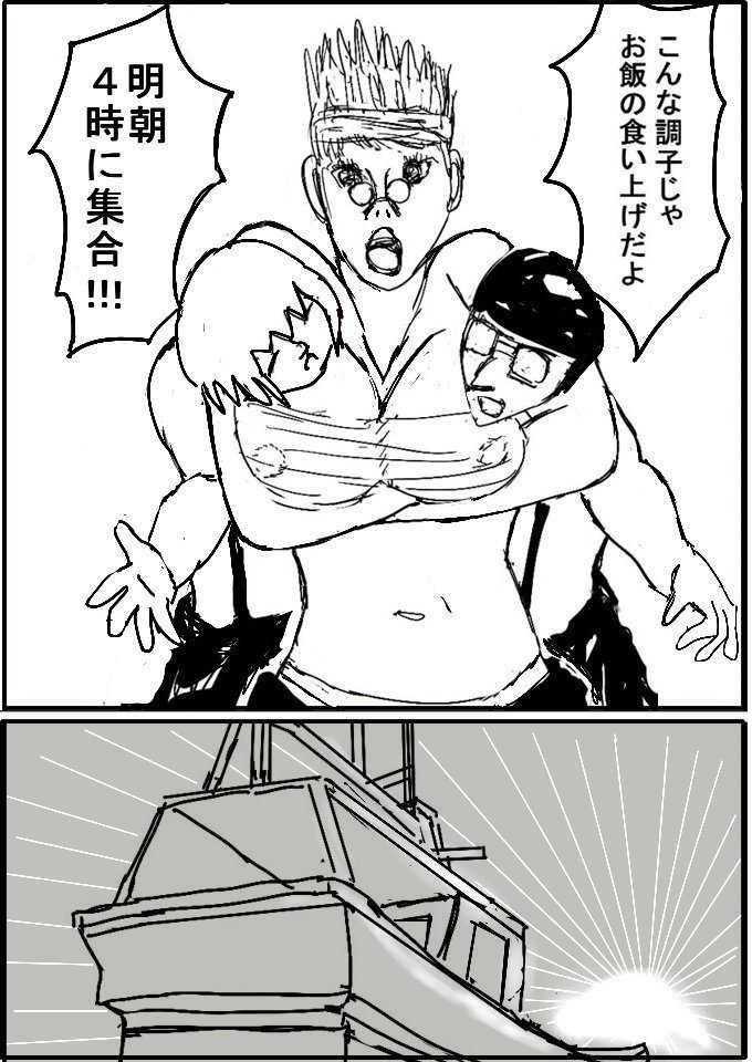 第一話 ツナ船長