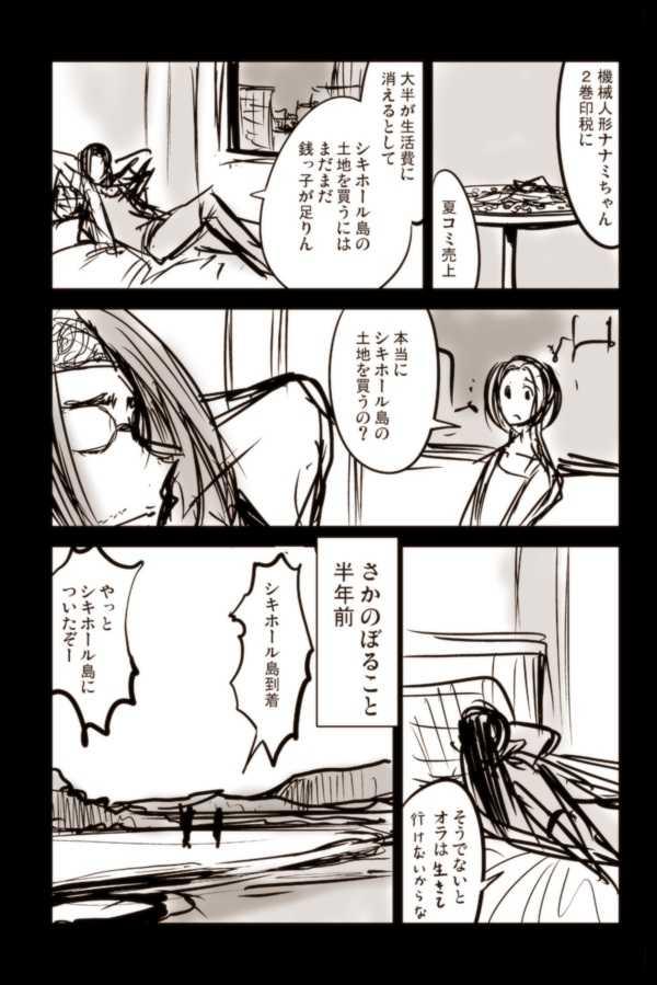 【28話】祝!単行本化決定【機械人形ナナミちゃん】