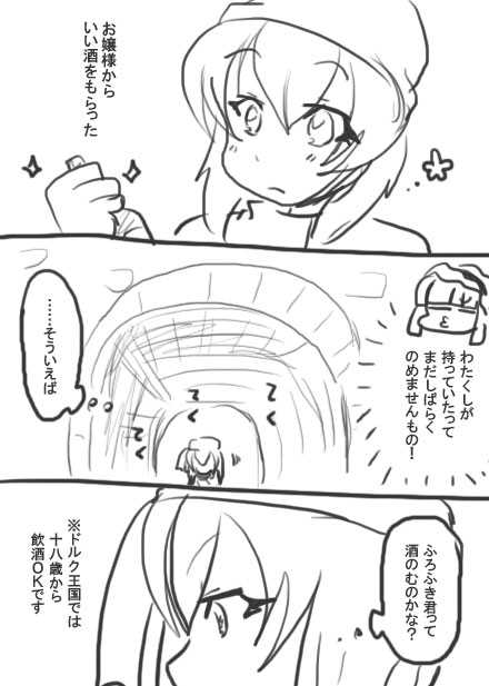 38話・らくがき漫画