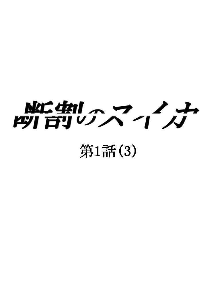 第1話(3)