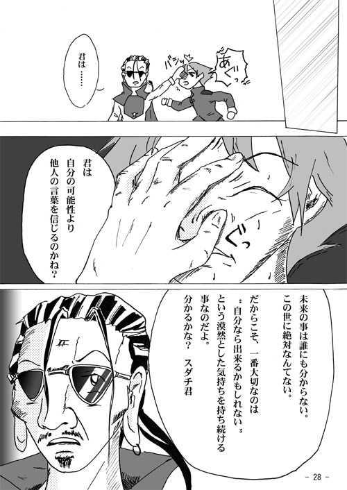 Site102新人スダチ