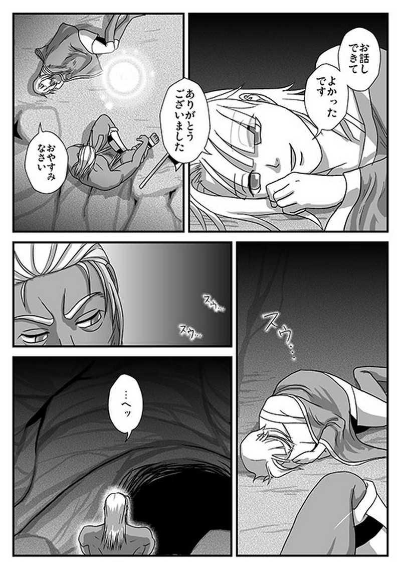 I.勇者の物語 第1章「征西」-3