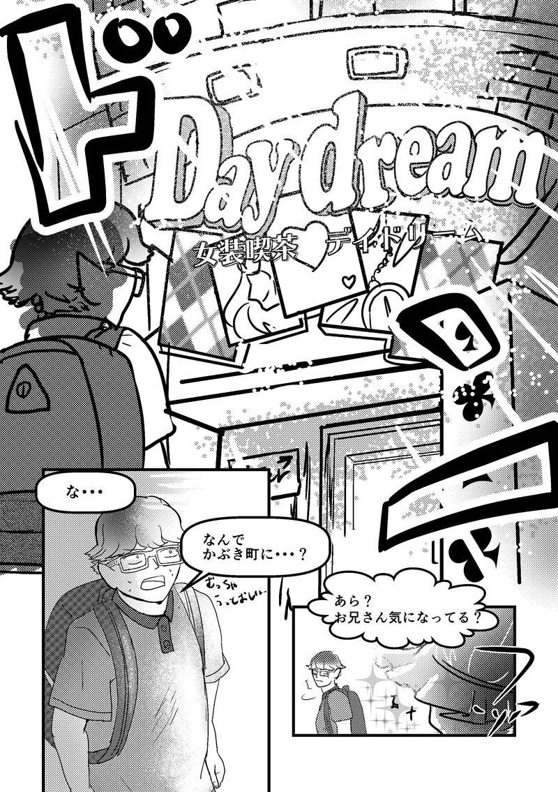 vol.2 〜潜入!女装喫茶⁉︎〜(その1)