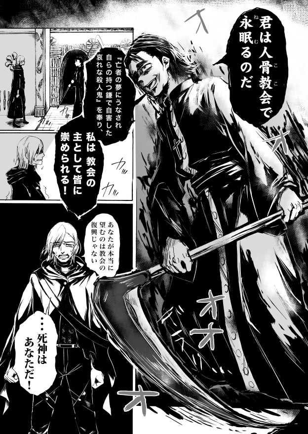 然る死神の噺【Ⅲ】