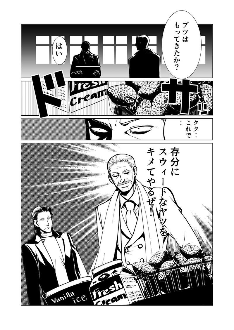 ボスの失敗スイーツ(01)