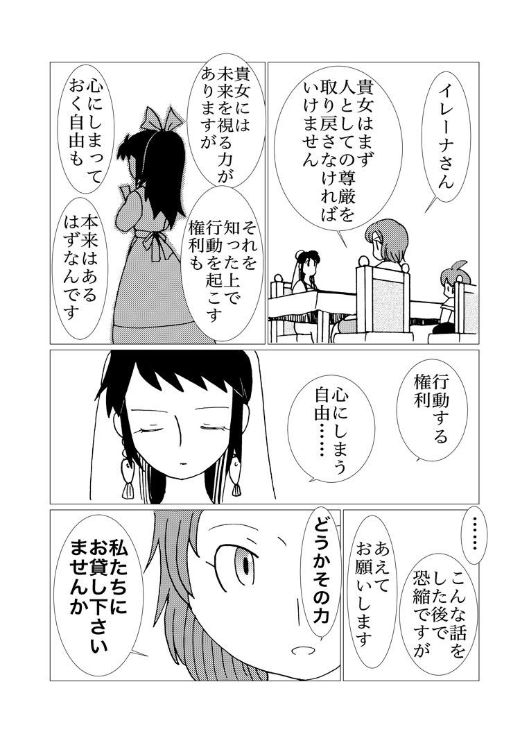 カサンドラ68話