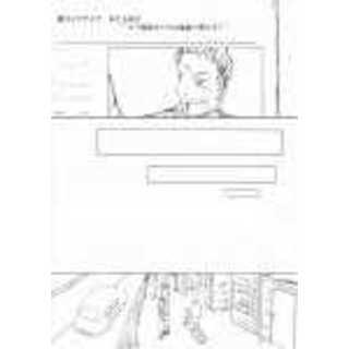 大統領ウテルテという男(5ページ)