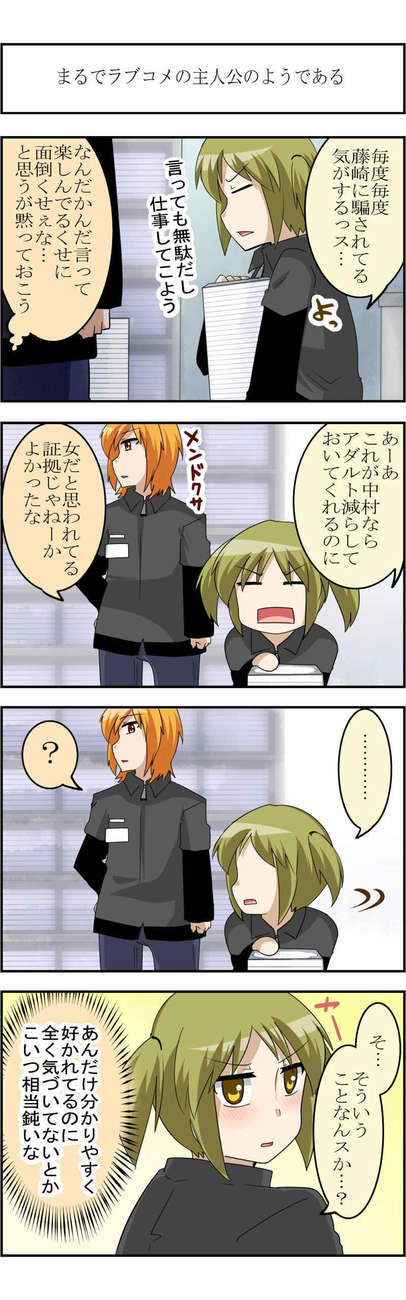 第23話「高橋VS藤崎」