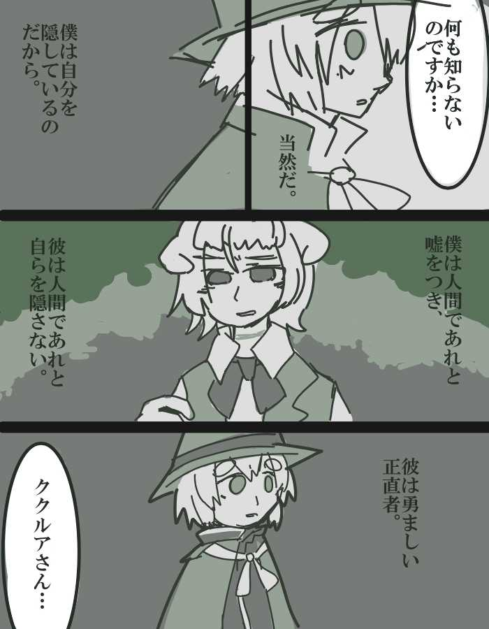 ダイダイ落書き漫画(魔界入りまで)
