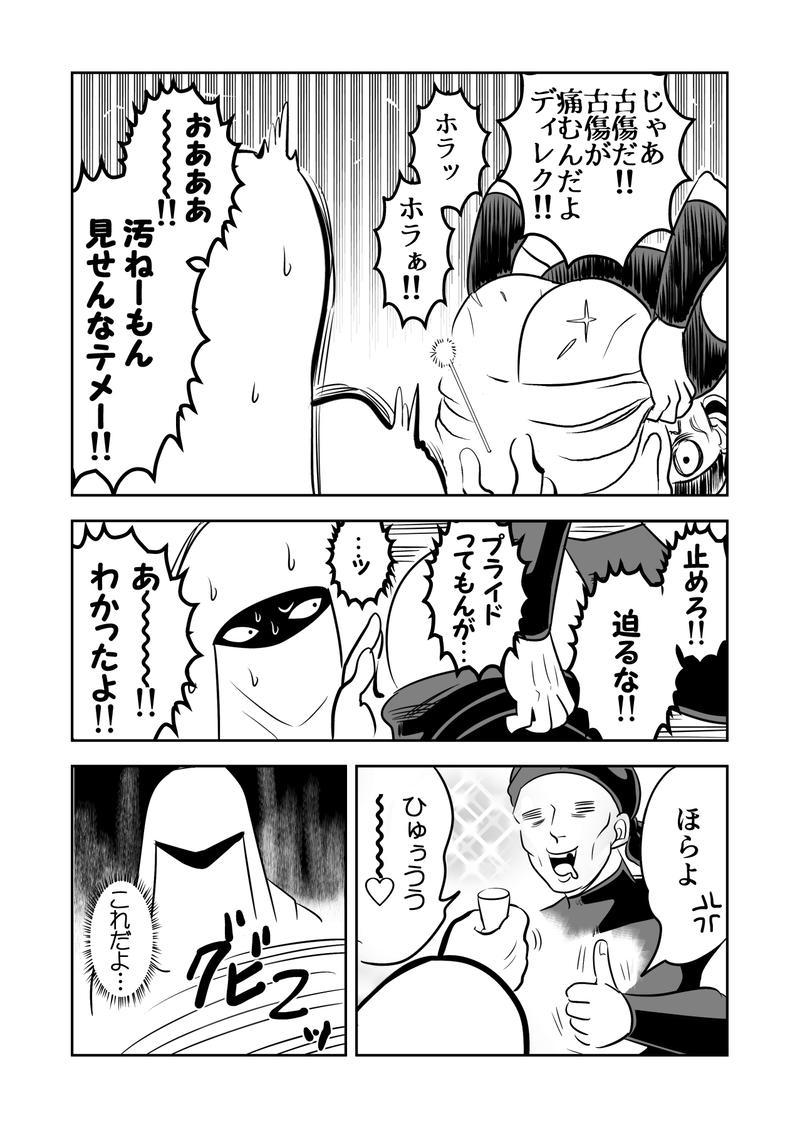 オマケ漫画 おくすりディレク