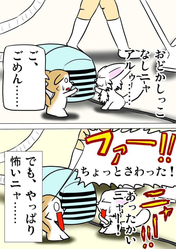 ミーのおもちゃ箱596話~第601話