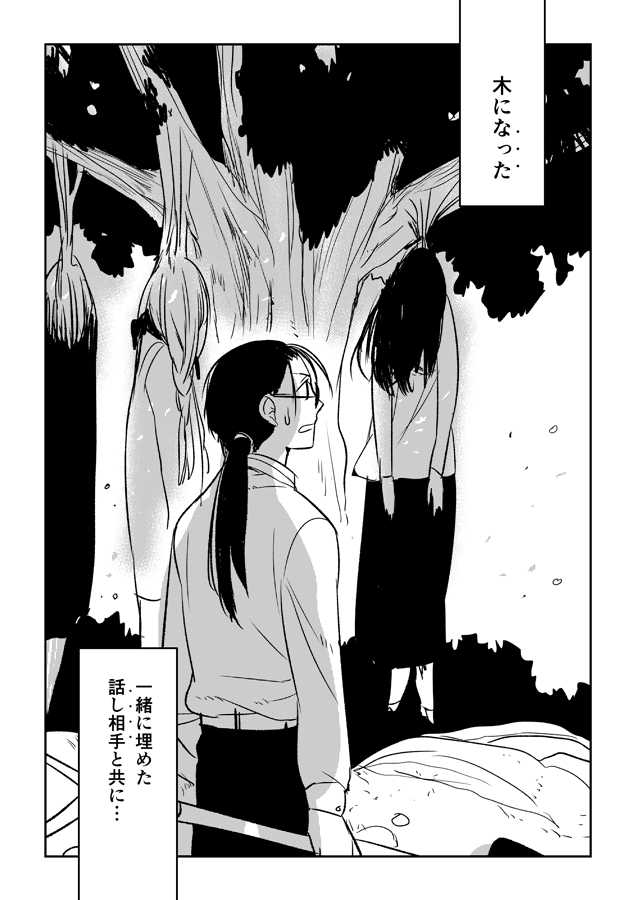 不器用な男と妻の木の話