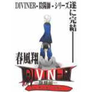 DIVINER-陰陽師-最終章白と黒の思いと想いchapter1