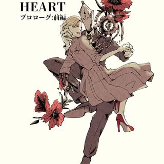 LionHeart(プロローグ:前編)