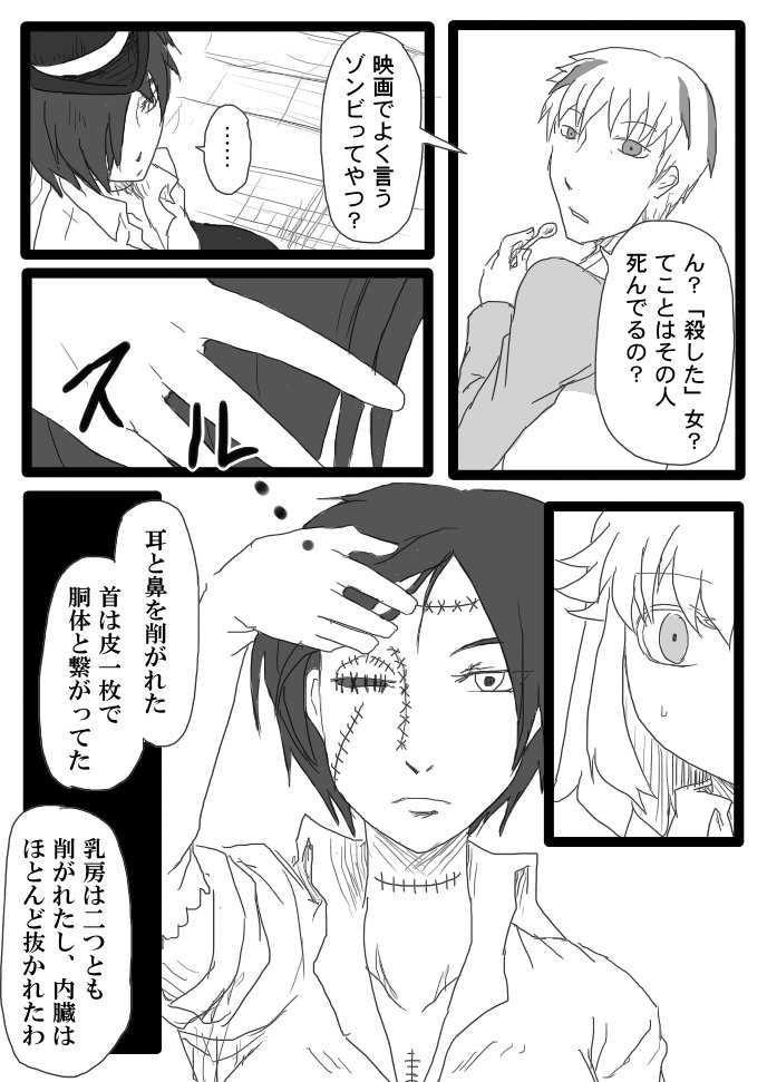 メアリ編1