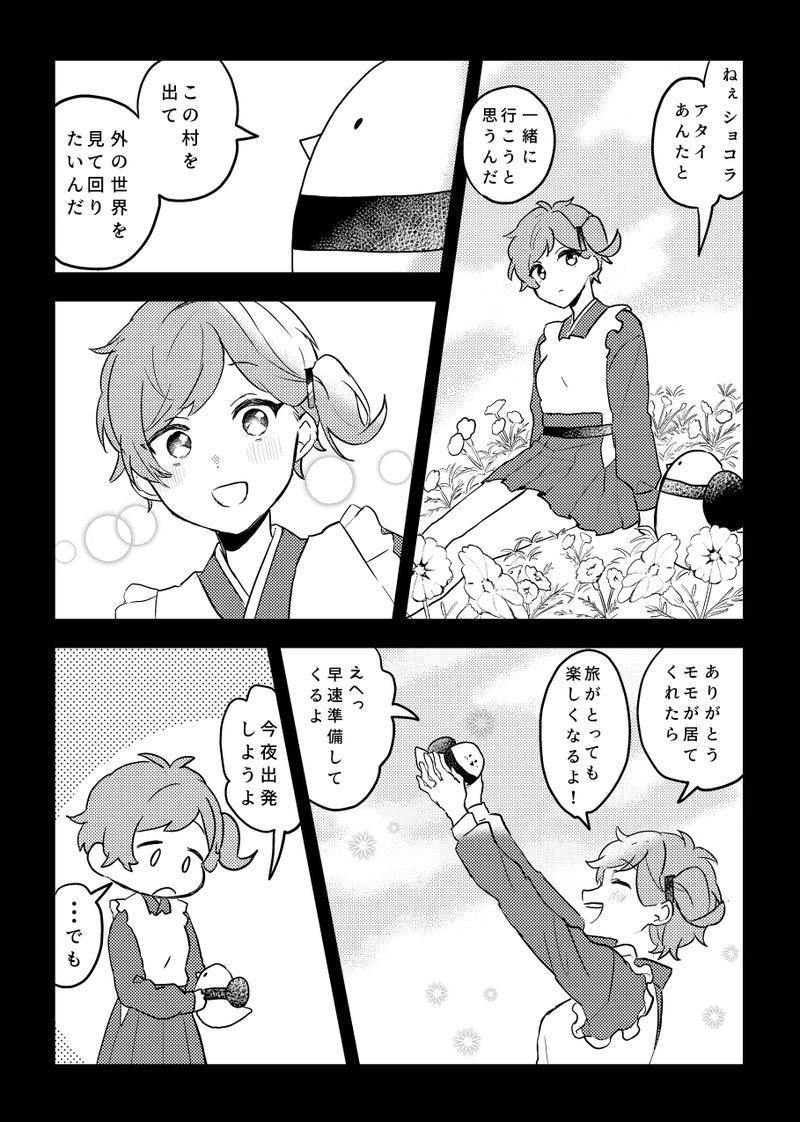 3話(1)