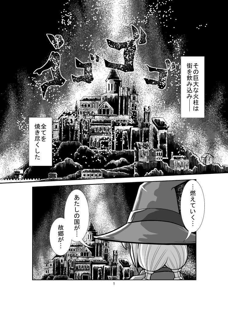 第1章 第1話(リメイク)王国の崩壊