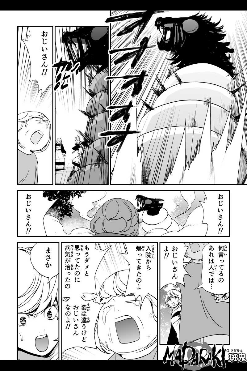 MADARAKI -斑鬼- #66 隠密影法師(4)