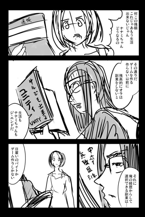 【34話】祝単行本化WEB漫画「機械人形ナナミちゃん」