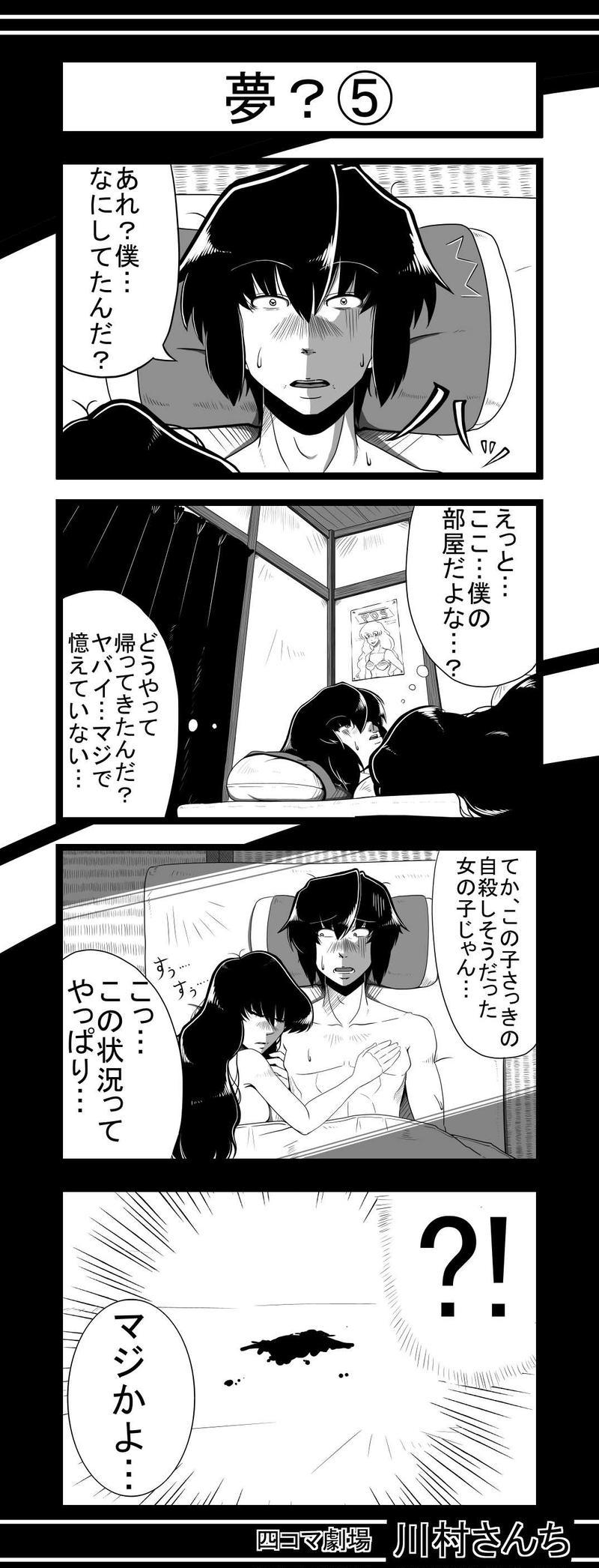 川村さんち 41話