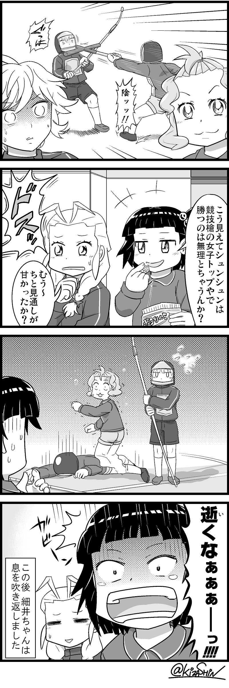 第63話 第3試合・楓ゆかり vs 細井シュン