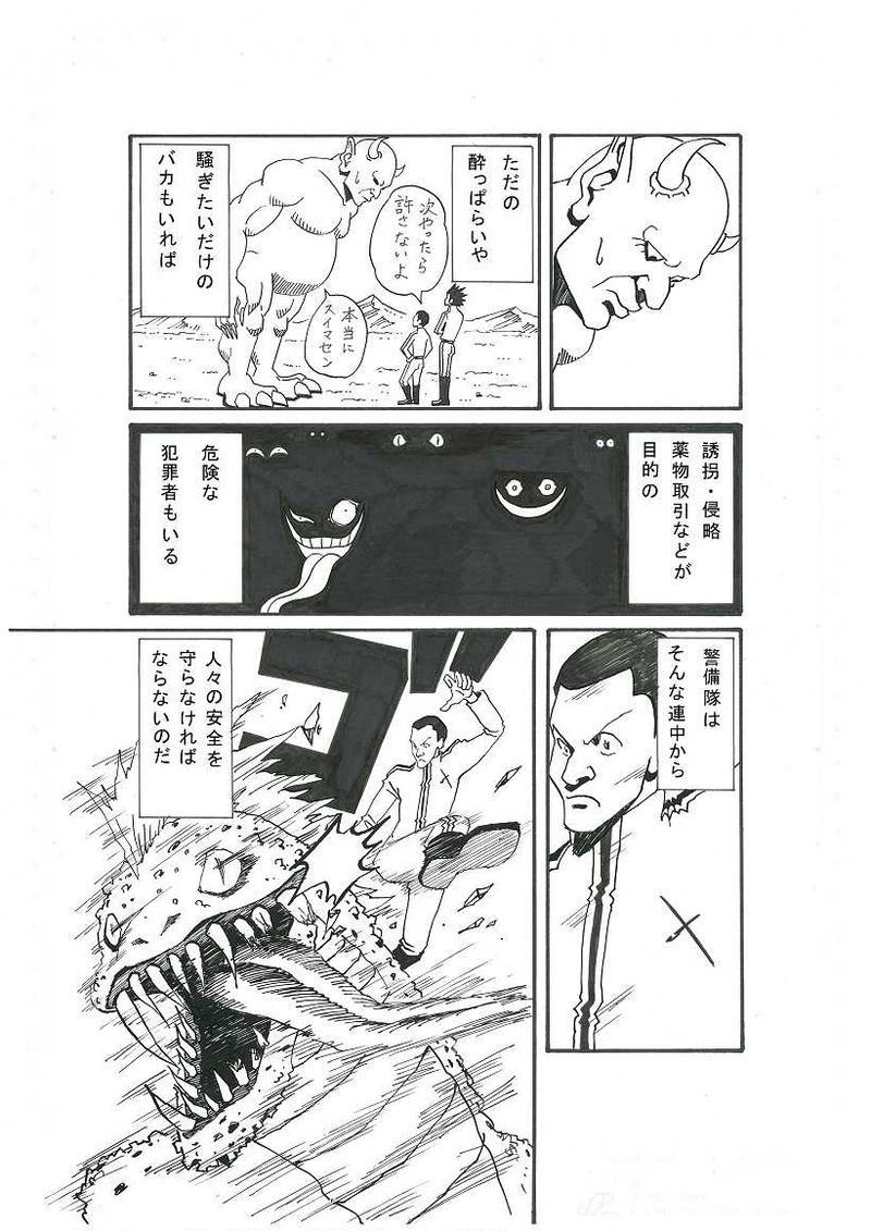 山田!説教!
