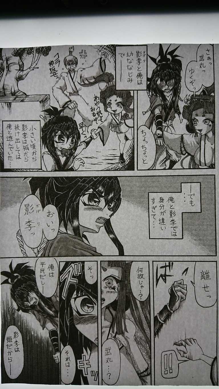仏滅怪し奇話ー武丸ー