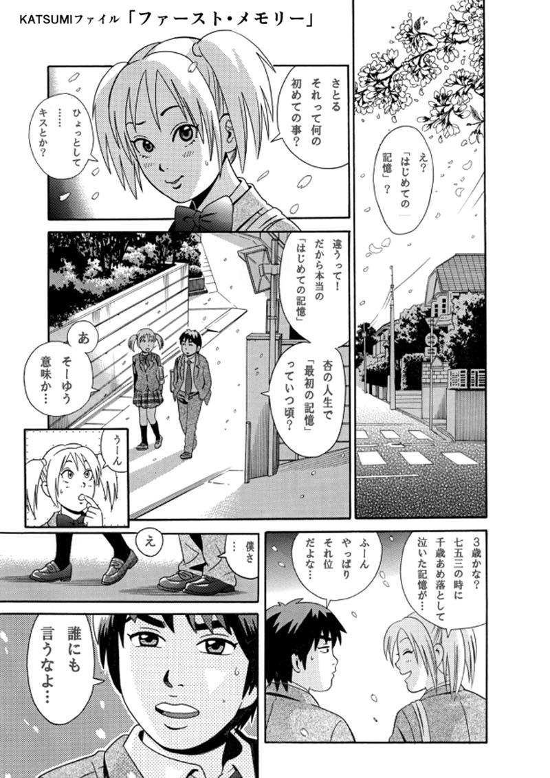 ファースト・メモリー第1話