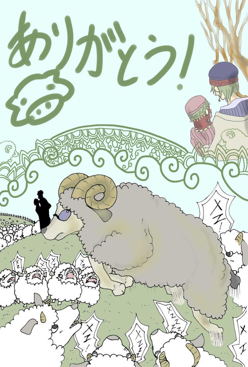 #22 『羊使いの憂鬱』