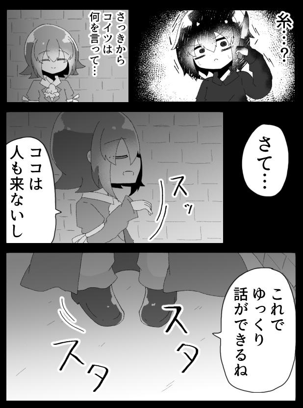 全世界折坂ワールド(仮) 16話
