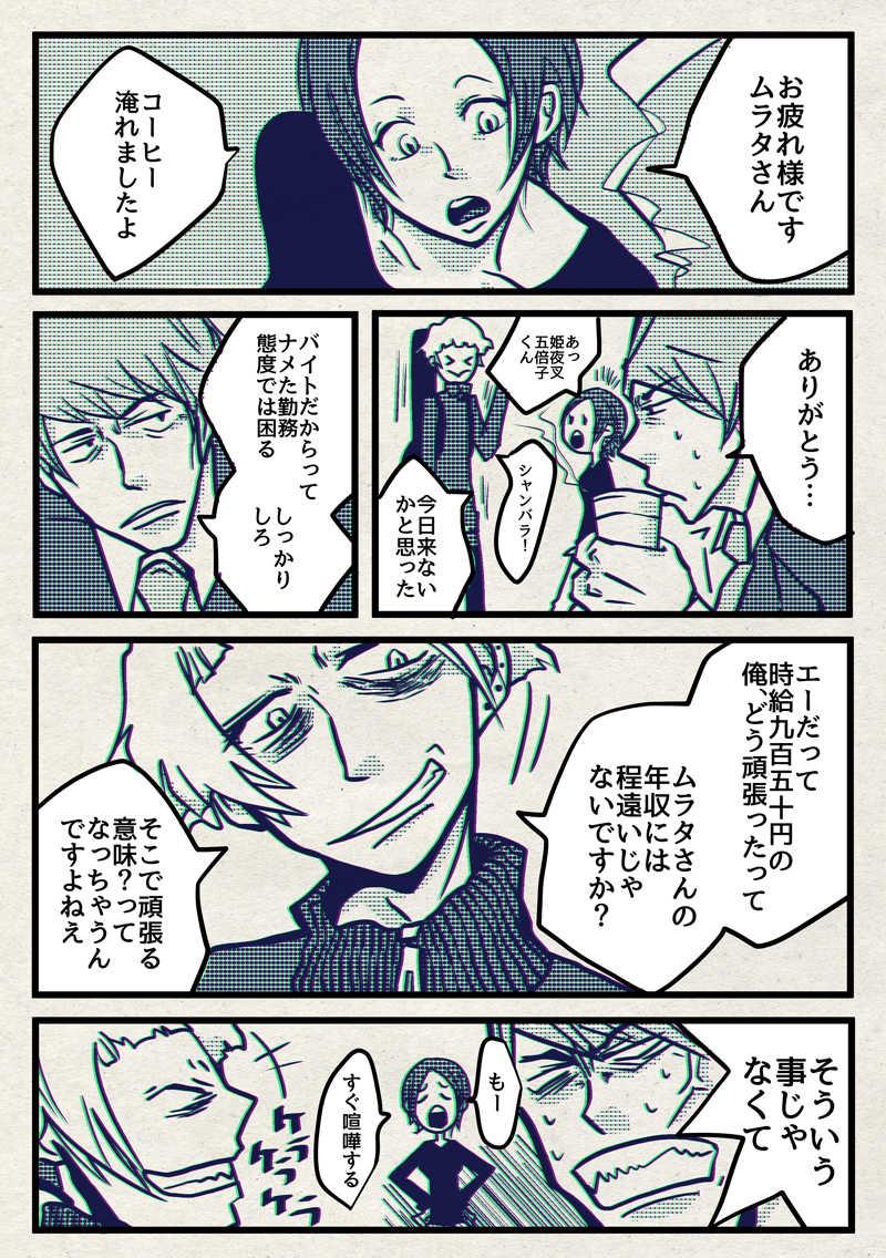 【番外編】ショートコント集1