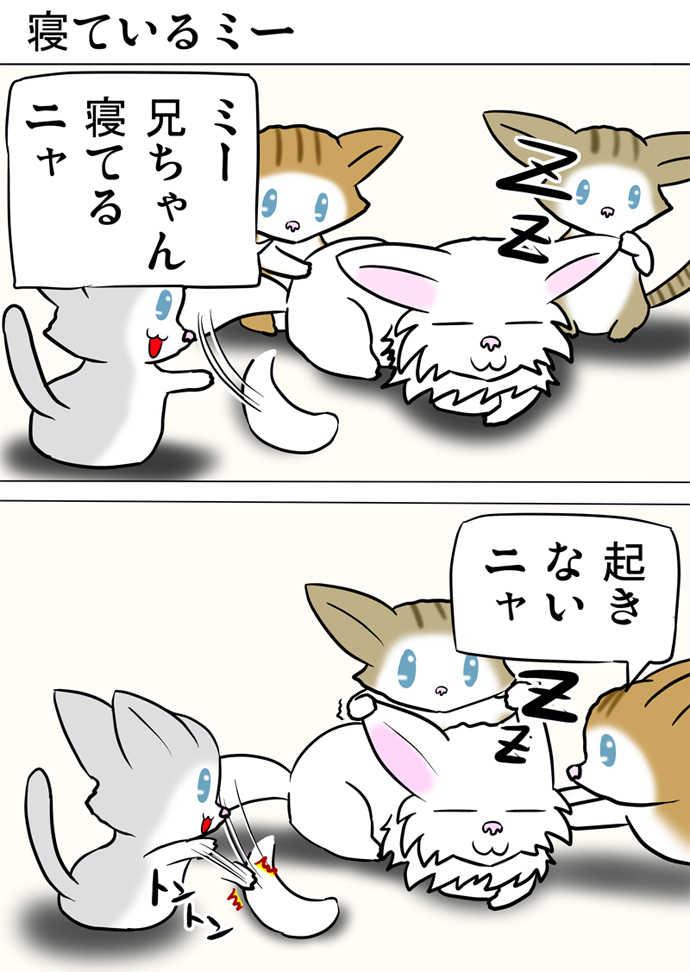 ミーのおもちゃ箱649話~第654話