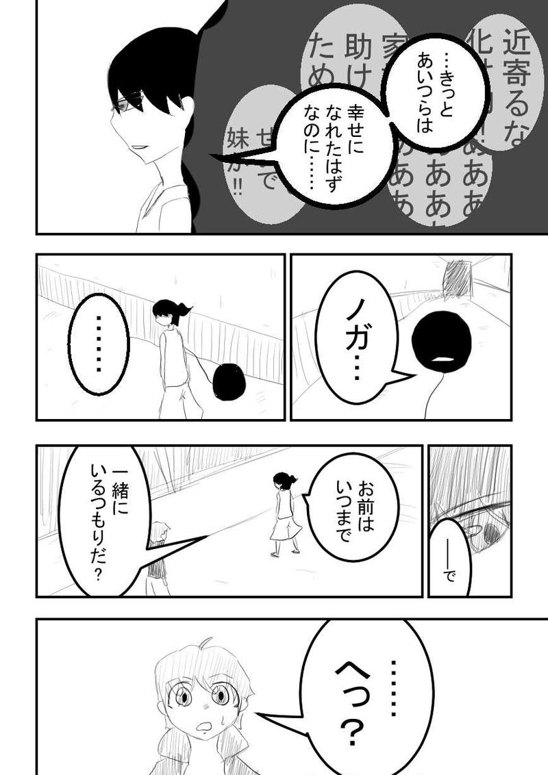 第1章 №15『ノガ④』