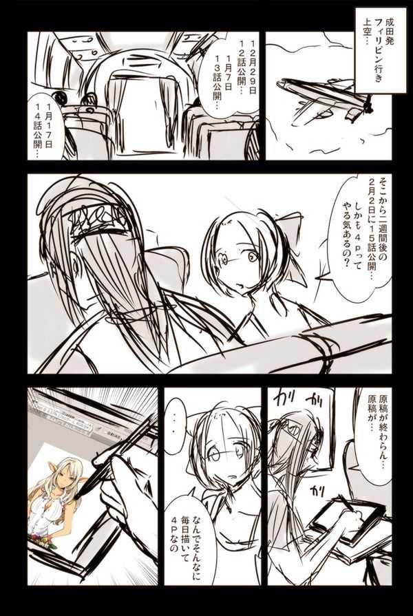 【15話】祝!単行本化決定【機械人形ナナミちゃん】