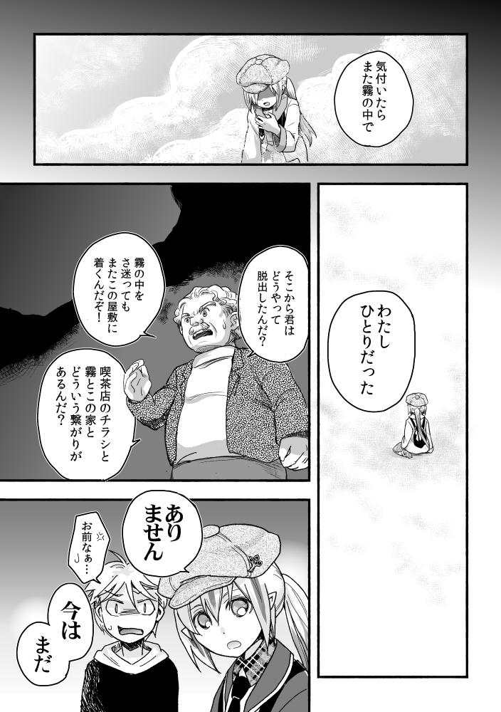 IN HAZE (3)