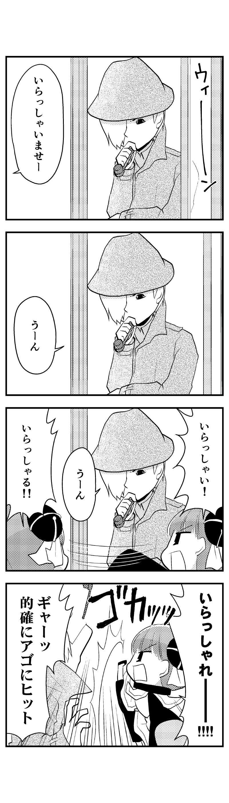 065 探偵事件