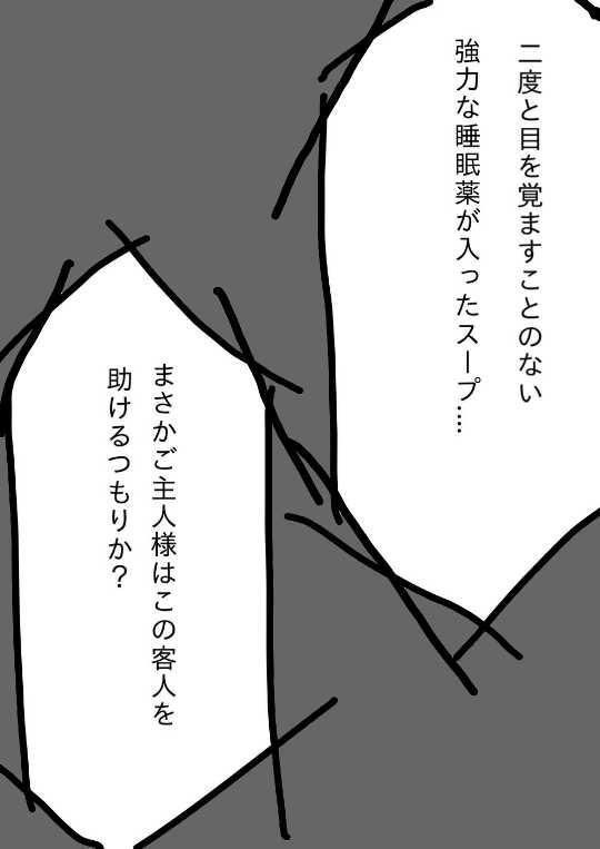 ヴァンパイア星人8