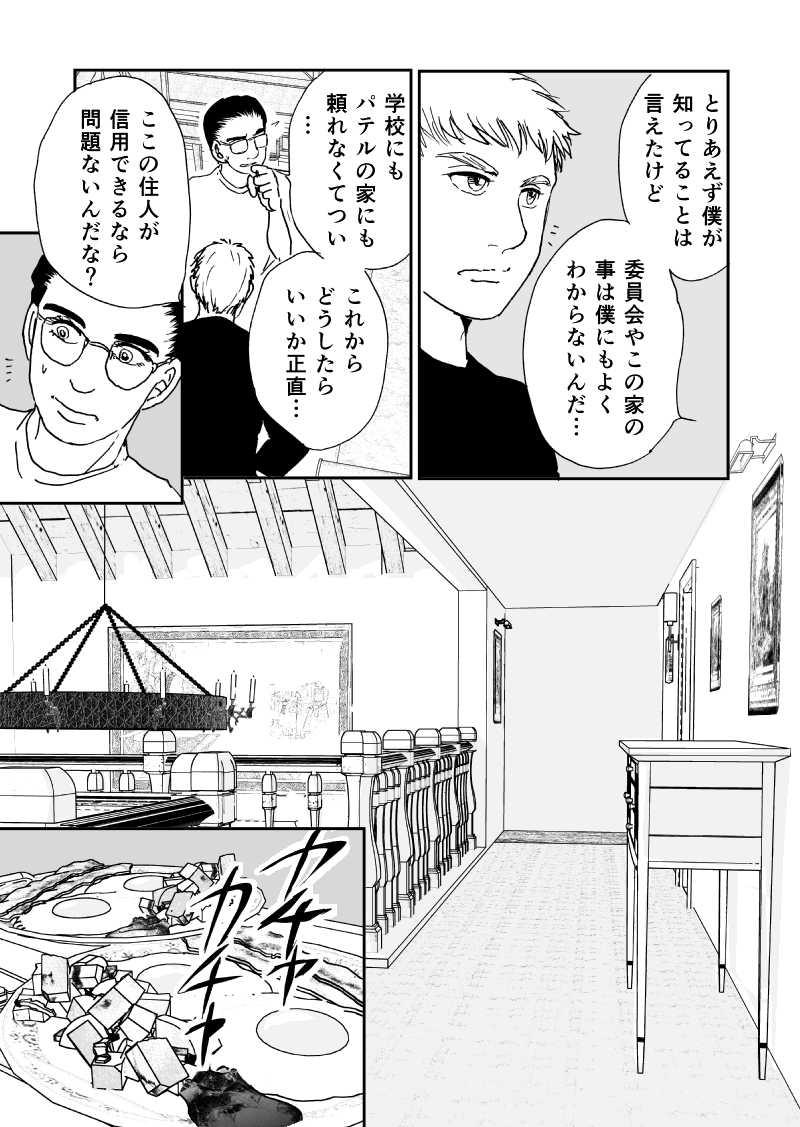 多分魔法少年ギャリー・カッターの日常Episode62