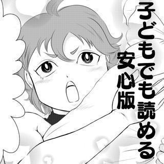 タイニーデビル【仮題】