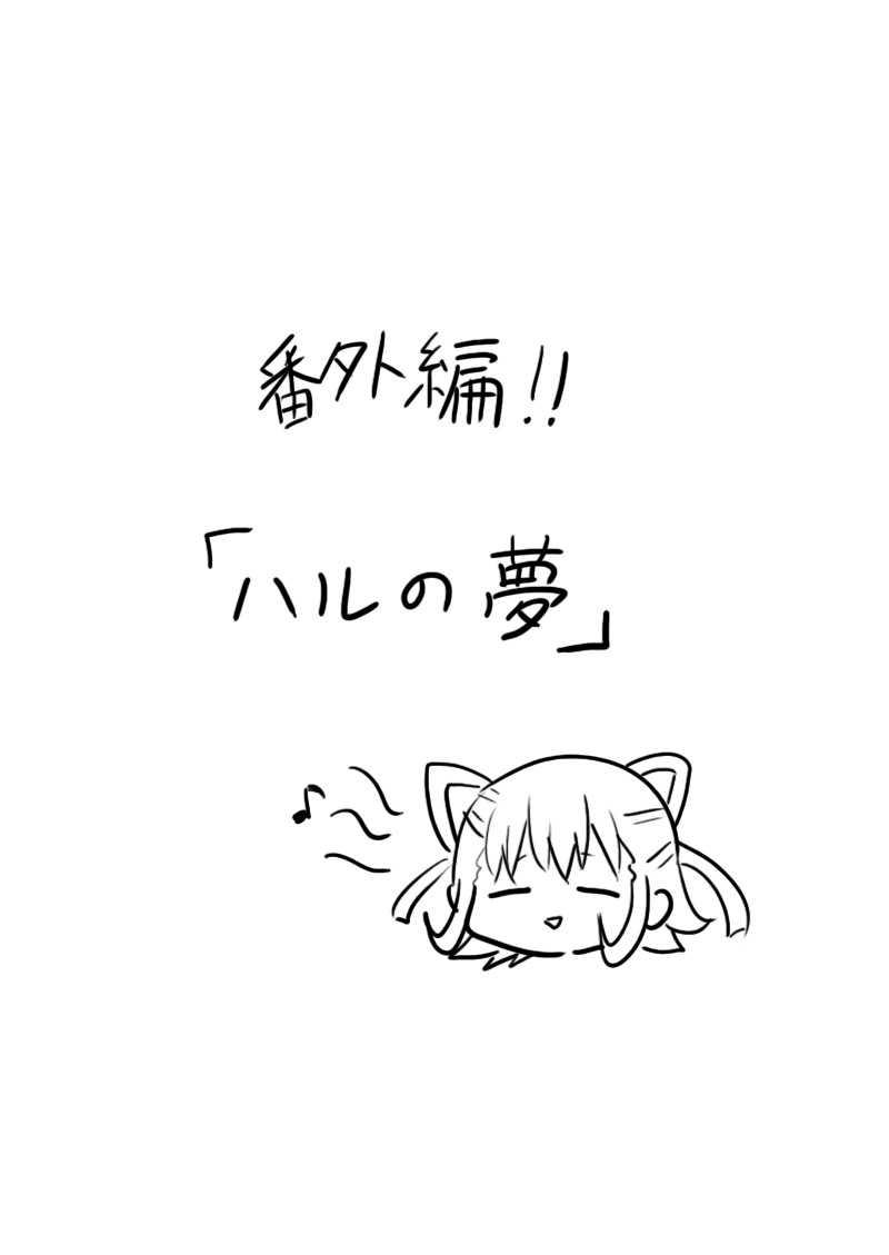 番外編「ハルの夢」